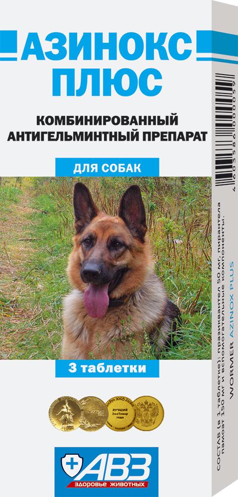 азинокс плюс для собак инструкция отзывы