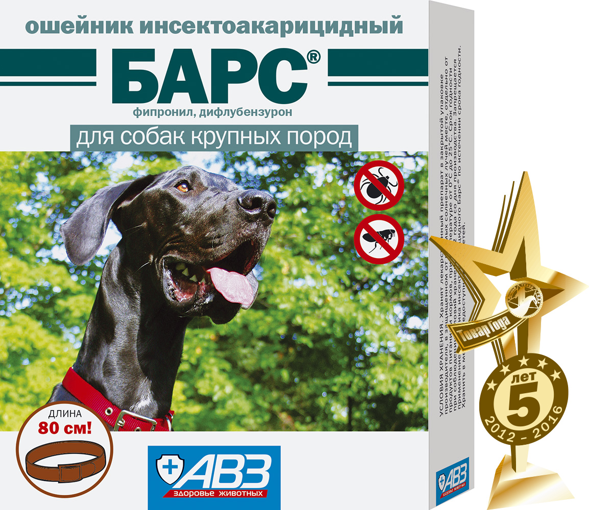 Bars fleas and ticks collar for dogs